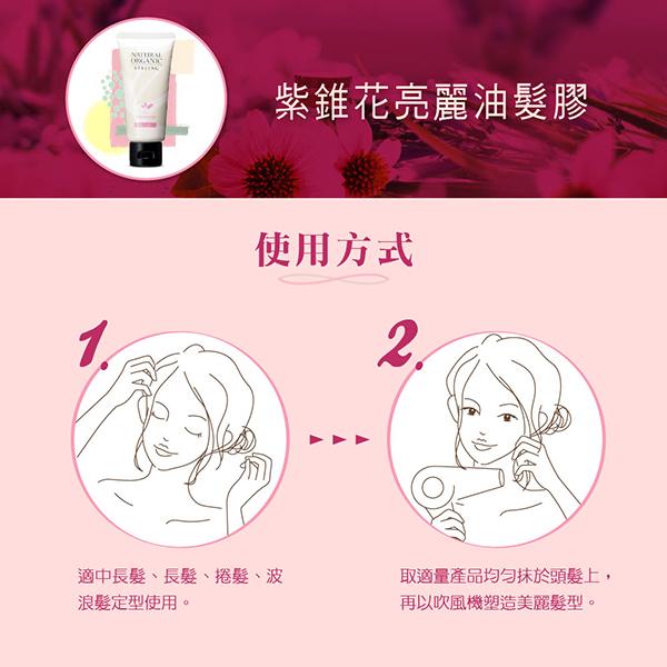 【潔麗雅】 自然微風 紫錐花亮麗油髮膠80g (中長髮、捲髮、波浪髮適用)