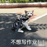 貓繩子貓牽引溜貓繩栓貓繩背帶遛貓繩貓咪牽引繩貓鍊狗鍊子小型犬 溫暖享家