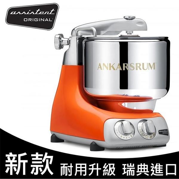 【南紡購物中心】【Assistent Original】瑞典頂級奧斯汀全功能桌上型攪拌機 - 橘色 AKM6230PO