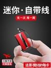 行動電源 自帶線迷你充電寶20000毫安...
