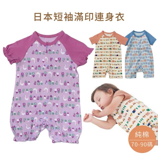 日本短袖滿印連身衣70-90碼 春夏寶寶衣 嬰兒連身衣 兔裝 寶寶服 新生兒服【GC0019】