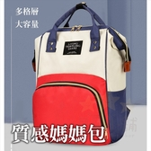 ⭐星星小舖⭐  台灣出貨 Living 媽媽包 質感媽媽包 多口袋後背包 雙肩包 大容量後背包 兩側口袋