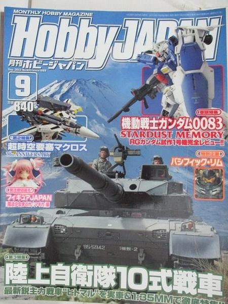 【書寶二手書T9/嗜好_EAZ】Hobby Japan_2013/9_陸上自衛隊10式戰車_日文