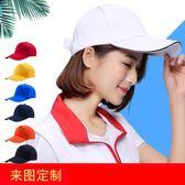 廣告帽訂製logo印字刺繡工作帽志愿者帽子訂製帽diy旅游帽鴨舌帽