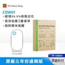 Coway 加護抗敏型三年份濾網組 原廠...