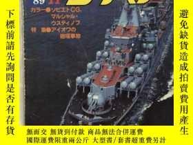 二手書博民逛書店罕見日本海軍巡洋艦炮塔事故Y168049 三井 戰艦 雜誌社 出