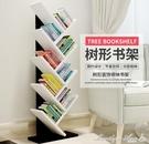 簡易書架置物架創意樹形書架客廳現代簡約兒童學生臥室落地小書櫃 【全館免運】