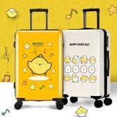 【雙十二】狂歡行李箱拉桿箱女萬向輪20寸登機箱韓版小清新網紅行李箱旅行箱易貨居