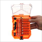45合一多功能螺絲刀套裝手機維修工具家用螺絲刀多功能起子螺絲批