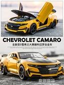 大黃蜂跑車合金車模1:32科邁羅金鋼變形兒童仿真汽車模型玩具車 「麥創優品」