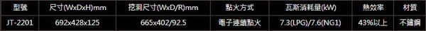 【fami】喜特麗_檯面式瓦斯爐 JT-2201 防空燒雙口檯面式瓦斯爐 (不鏽鋼)