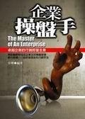 二手書博民逛書店 《企業操盤手》 R2Y ISBN:9572882880│常樺