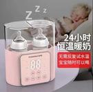 溫奶器消毒器暖奶器調奶器熱奶器嬰兒智能自動奶瓶保溫恒溫加熱器