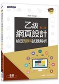網頁設計乙級檢定學科試題解析(第二版)