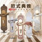 歐式門鎖室內臥室實木門琥珀房門鎖具象白牙家用通用型靜音門把手