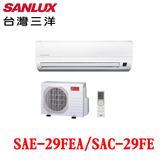 【SANLUX 台灣三洋】4-6坪定頻冷專分離式冷氣 SAE-29FEA SAC-29FE