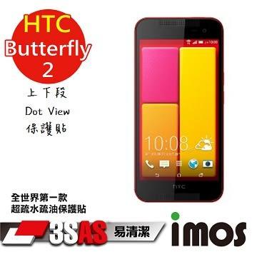 TWMSP★按讚送好禮★iMOS 宏達電 HTC 蝴蝶 Butterfly2 3SAS 防潑水 防指紋 疏油疏水 上下段Dot View保護貼