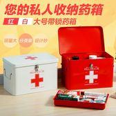 優惠兩天-醫藥箱家用特大號急救藥品收納箱多層便攜家庭寶寶裝藥箱RM