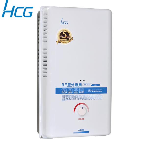 和成 HCG 12L 屋外型熱水器 GH1211 含基本安裝配送