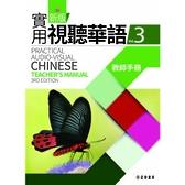新版實用視聽華語3(教師手冊)(第3版)