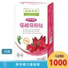 ▼西德有機 健康對策 精粹濃縮 蔓越莓粉包 30包/盒|私密保養 益生菌 乳酸菌SLR-28