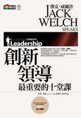 (二手書)傑克.威爾許:創新領導最重要的十堂課