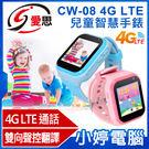 【免運+24期零利率】送磁性黏土 IS愛思 CW-08 4G LTE兒童智慧手錶 視訊通話 雙向聲控翻譯 精準定位