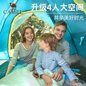 駱駝帳篷戶外用品野營加厚3-4人全自動速開野餐防雨野外露營裝備好樂匯