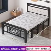 折疊床 午休折疊床家用單人雙人簡易床結實耐用鐵床經濟型1.8米出租屋床【全館免運】