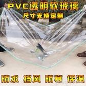 防水布加厚布料戶外帆布透明pvc陽台遮雨防曬防雨布擋風油布篷布ATF 格蘭小舖