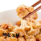 【阿家海鮮】北海道小粒納豆3盒/組( 45.4g/盒)每盒附送:黃芥末 嚴選 日本養生納豆 原裝進口