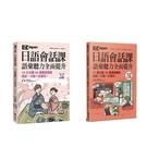 EZ Japan日語會話課 N2語彙聽力全面提升【休閒娛樂篇+在地生活篇】(2書)