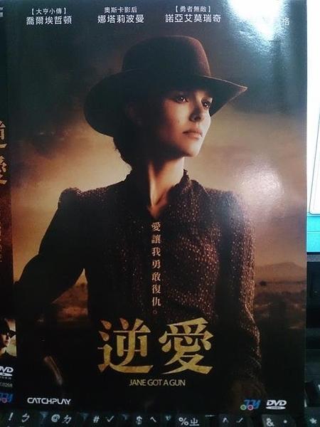 挖寶二手片-Y72-058-正版DVD-電影【逆愛】-娜塔莉波曼 喬爾埃哲頓 伊旺麥奎格