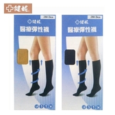*醫材字號*【健妮】醫療彈性半統襪-靜脈曲張襪(男女適用)(醫療襪/彈性襪/壓力襪/靜脈曲張襪)