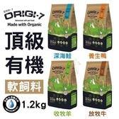 *WANG* Origi-7 頂級有機軟飼料 放牧牛、羊、鴨、鮭 1.2kg/包 使用100%新鮮純肉 70%有機食材