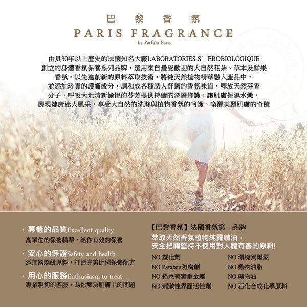 【Paris Fragrance巴黎香氛】香榭Champs精油擴香禮盒180ML