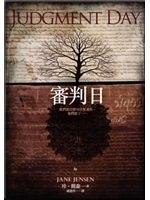 二手書博民逛書店 《審判日》 R2Y ISBN:986647335X