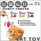 【超值免運】*WANG*日本寵喵樂《逗貓玩具-絨布老鼠》格子/點點/可愛 三款-免運