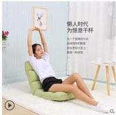 熱銷懶人沙發海貝麗懶人沙發榻榻米可折疊單人小飄窗床上電腦靠背椅子地板沙發LX