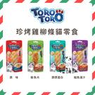 ToroToro[珍烤雞柳條貓零食,4種口味,30g,泰國製]