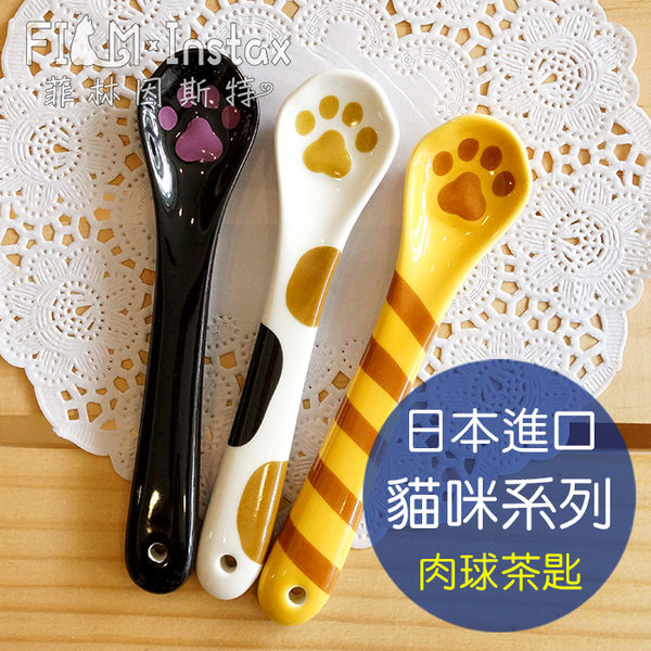 【菲林因斯特】日本進口 DECOLE 肉球茶匙 共三款 /貓咪 貓掌 湯匙 兒童湯匙 攪拌棒 造型餐具