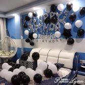 成人生日裝飾生日氣球七夕情人節背景牆生日布置房間浪漫氣球裝飾 范思蓮恩