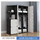 簡易布藝掛衣柜衣櫥收納柜子宿舍組裝塑料家用臥室簡約單人小戶型 店慶降價