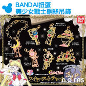 【BANDAI扭蛋 美少女戰士鋼絲吊飾】Norns 變身器 魔法棒 神杖 日本轉蛋 金屬吊飾 鍊子墜飾