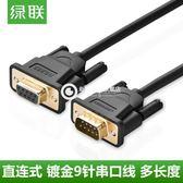 RS232串口線延長母對母/公對母/公對公COM口線DB9九針串口線-Fkju3