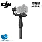 "DJI ""如影S"" Ronin S 專業手持雲台-適用數位單眼相機 基礎版 (運費另計)"