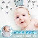 拍照神器 寶寶包巾 寶寶被 歐美正版授權...
