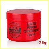 澳洲 Lucas Papaw Ointment 天然神奇萬用木瓜霜/潤唇膏 75g【庫奇小舖】