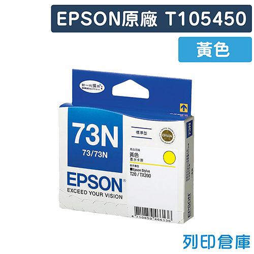 EPSON 黃色 T105450 / 73N 原廠標準型墨水匣 /適用 EPSON T30/T40W/TX300F/TX550W/TX600FW/TX610FW/TX220