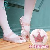 兒童舞蹈鞋 六只天鵝兒童舞蹈鞋女童芭蕾舞鞋幼兒園小孩軟底練功鞋少兒跳舞鞋 唯伊時尚